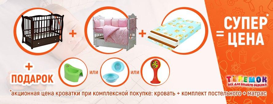 Супер акция на детские кровати!